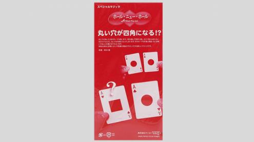 A Whole New Hole by Tenyo Magic - Trick