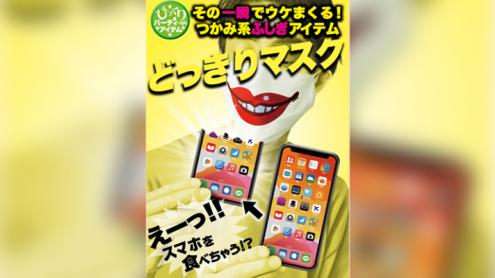 PHONE APPETIT 2022 by Tenyo Magic - Tenyo 2022